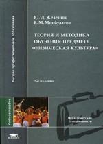 """Теория и методика обучения предмету """"Физическая культура"""", 2-е издание"""