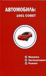 Автомобиль: 1001 совет