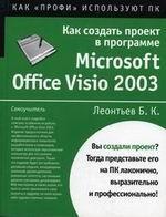 Как создать проект в программе MS Office Visio 2003