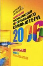 Новейшая энциклопедия персонального компьютера-2006