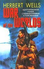 War of the Worlds. Адаптированное чтение с комментариями и пояснениями