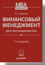 Финансовый менеджмент для неспециалистов. 3-е изд
