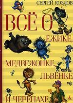 Все о Ежике, Медвежонке, Львенке и Черепахе