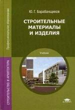 fb2 учебник строительные материалы и изделия