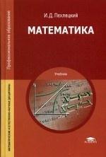Математика. Учебник для студентов учреждений среднего профессионального образования