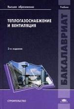 Теплогазоснабжение и вентиляция. Учебник для студентов учреждений высшего образования. Гриф УМО вузов России