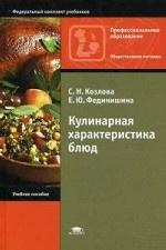 Кулинарная характеристика блюд. Учебное пособие для студентов учреждений среднего профессионального образования