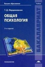 Общая психология. Учебник для студентов учреждений высшего образования. Гриф УМО по классическому университетскому образованию