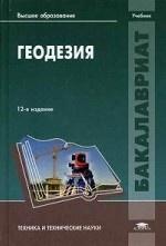 Геодезия. Учебник для студентов учреждений высшего образования. Гриф УМО МО РФ