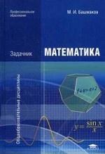 Математика. Задачник. Учебное пособие для студентов учреждений среднего профессионального образования