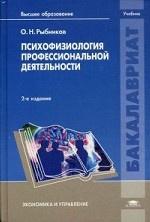 Психофизиология профессиональной деятельности. Учебник для студентов учреждений высшего образования. Гриф УМО МО РФ