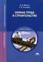 Е. В. Михеева. Охрана труда в строительстве. Учебное пособие для студентов учреждений среднего профессионального образования