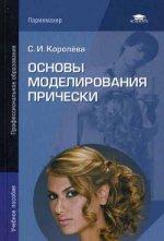 Основы моделирования прически: Учебное пособие. 3-е изд., стер