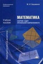 Математика. Сборник задач профильной направленности. Учебное пособие для учреждений среднего профессионального образования