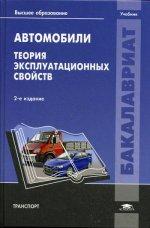 Автомобили: Теория эксплуатационных свойств: учебник. 2-е изд., стер
