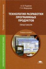 Технология разработки программных продуктов: Практикум. 5-е изд., стер
