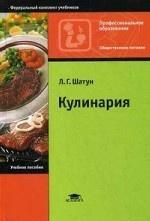 Кулинария. Учебное пособие для студентов учреждений среднего профессионального образования