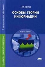 Основы теории информации. Учебное пособие для студентов учреждений среднего профессионального образования