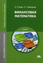 Финансовая математика. Учебник для студентов учреждений среднего профессионального образования