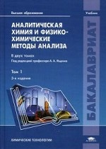 Аналитическая химия и физико-химические методы анализа. Учебник для студентов учреждений высшего образования. В 2-х томах. Том 1
