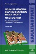 Теория и методика обучения базовым видам спорта. Легкая атлетика: Учебник. 2-е изд., стер