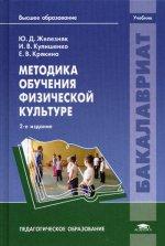 Методика обучения физической культуре: Учебник. 2-е изд., стер