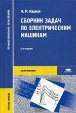 Сборник задач по электрическим машинам. Учебное пособие для студентов среднего профессионального образования