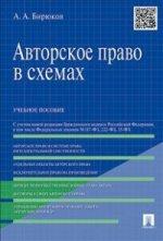 Авторское право в схемах. Учебное пособие