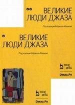 Кирилл Мошков. Великие люди джаза