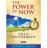"""Power of Now"".Сила Настоящего. (нов,мяг)"
