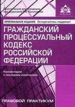 Гражданский процессуальный кодекс РФ. Комментарий к последним изменениям