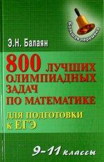 800 лучших олимпиадных задач по математике 9-11кл