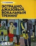Т. Н. Сморякова. Эстрадно-джазовый вокальный тренинг: Учебное пособие, 1-е изд