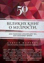 50 великих книг о мудрости, или полезные знания для тех, кто экономит время
