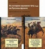 Из истории кампании 1914 года на Русском фронте (комплект из 3 книг)