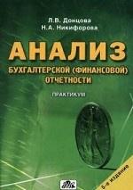 Анализ бух. (финансовой) отчетности. 6-е изд
