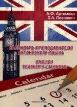 Календарь преподавателя англ.яз. English Teachers
