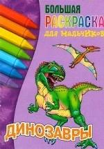 Динозавры. Большая раскраска для мальчиков