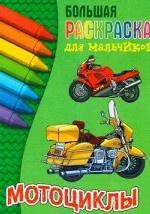 Мотоциклы. Большая раскраска для мальчиков