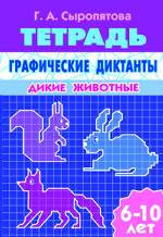 Граф.диктанты (д/детей 6-10 лет) Дикие животные