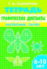 Граф.диктанты (д/детей 6-10 лет) Насекомые. Пауки
