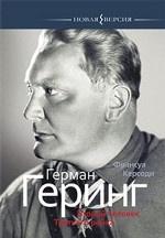 Герман Геринг. Второй человек Третьего рейха