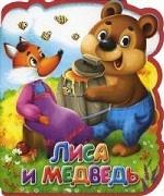 Книга-кукла. Лиса и медведь