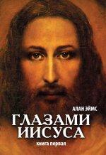 Апокрифические послания. Глазами Иисуса Книга 1