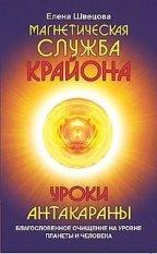 Уроки Антакараны. Благословенное очищение на уровне планеты и человека