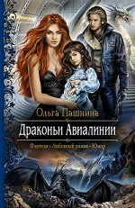 Драконьи Авиалинии: роман. Пашнина О. О