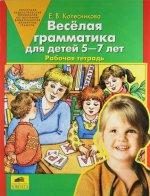 Веселая грамматика д/детей 5-7л [Раб. тетрадь]