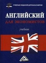 Английский для экономистов: Учебник для бакалавров