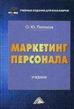 Маркетинг персонала: Учебник для бакалавров. Патласов О. Ю