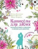 Каникулы для двоих. Большая книга романов о любви для девочек (+ подарок)